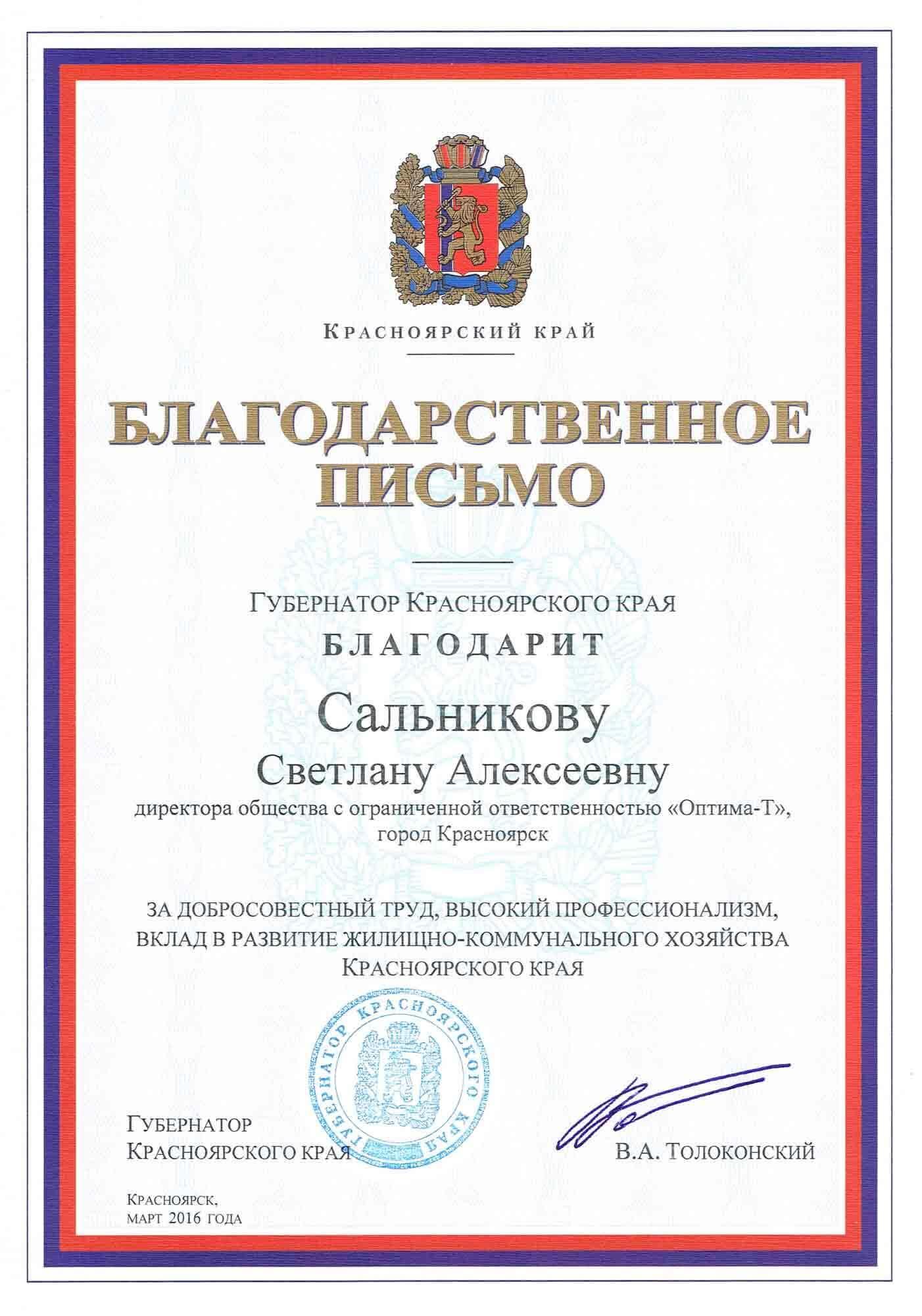 Благодарственное письмо от губернатора Красноярского края