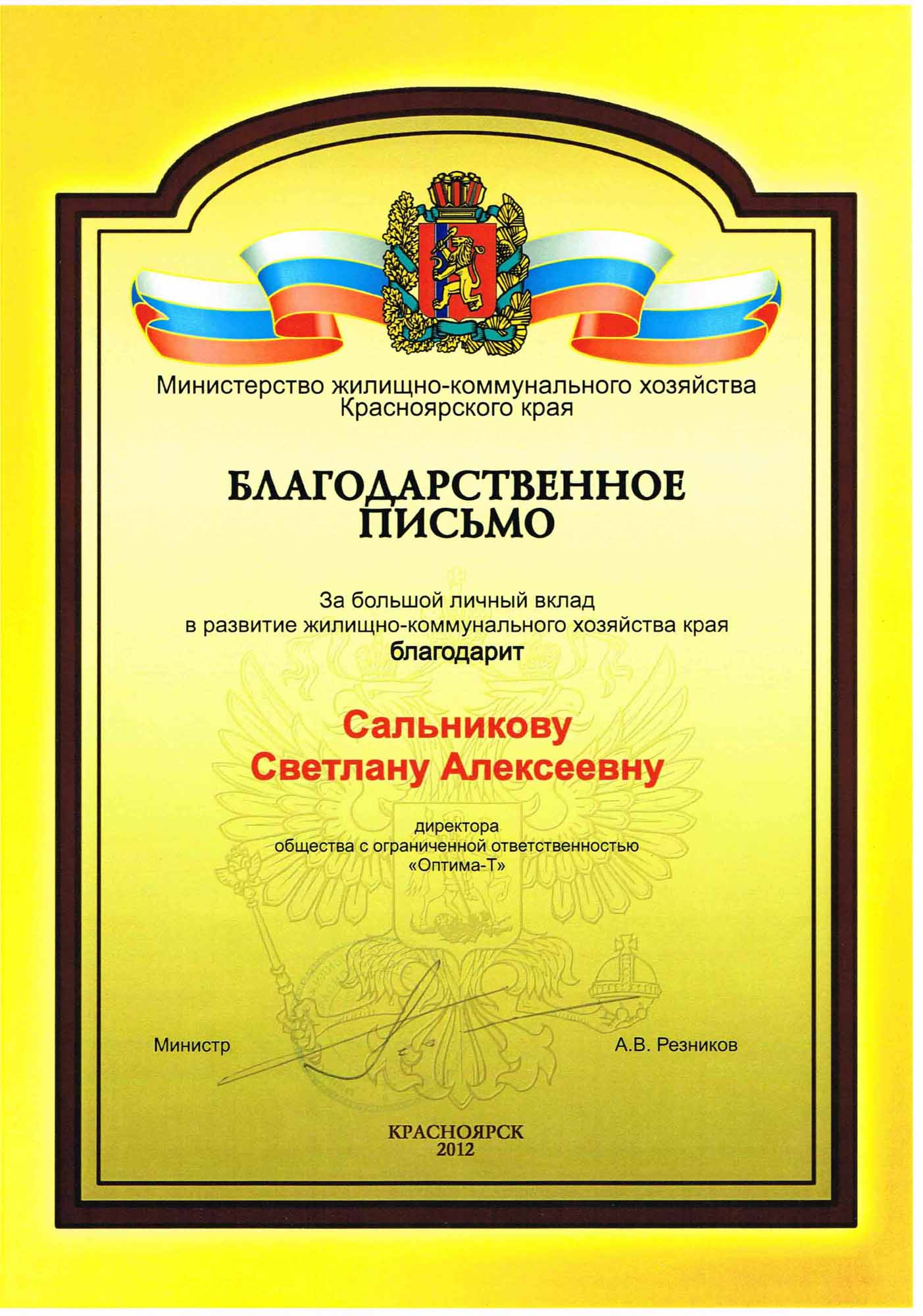 Министерство ЖКХ Красноярского края