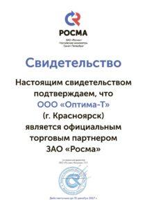 Росма Красноярск
