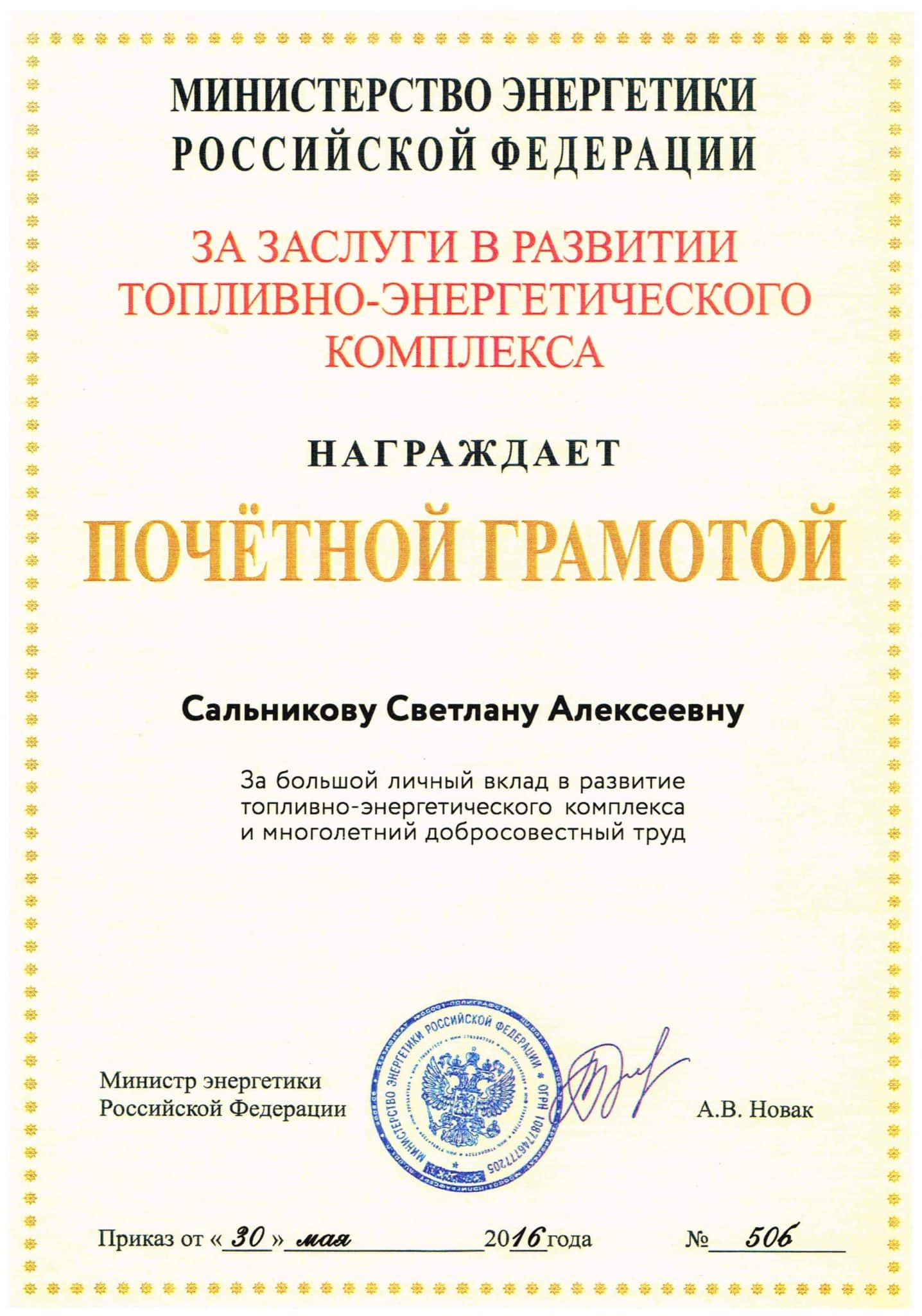 Почетная грамота министерства энергетики
