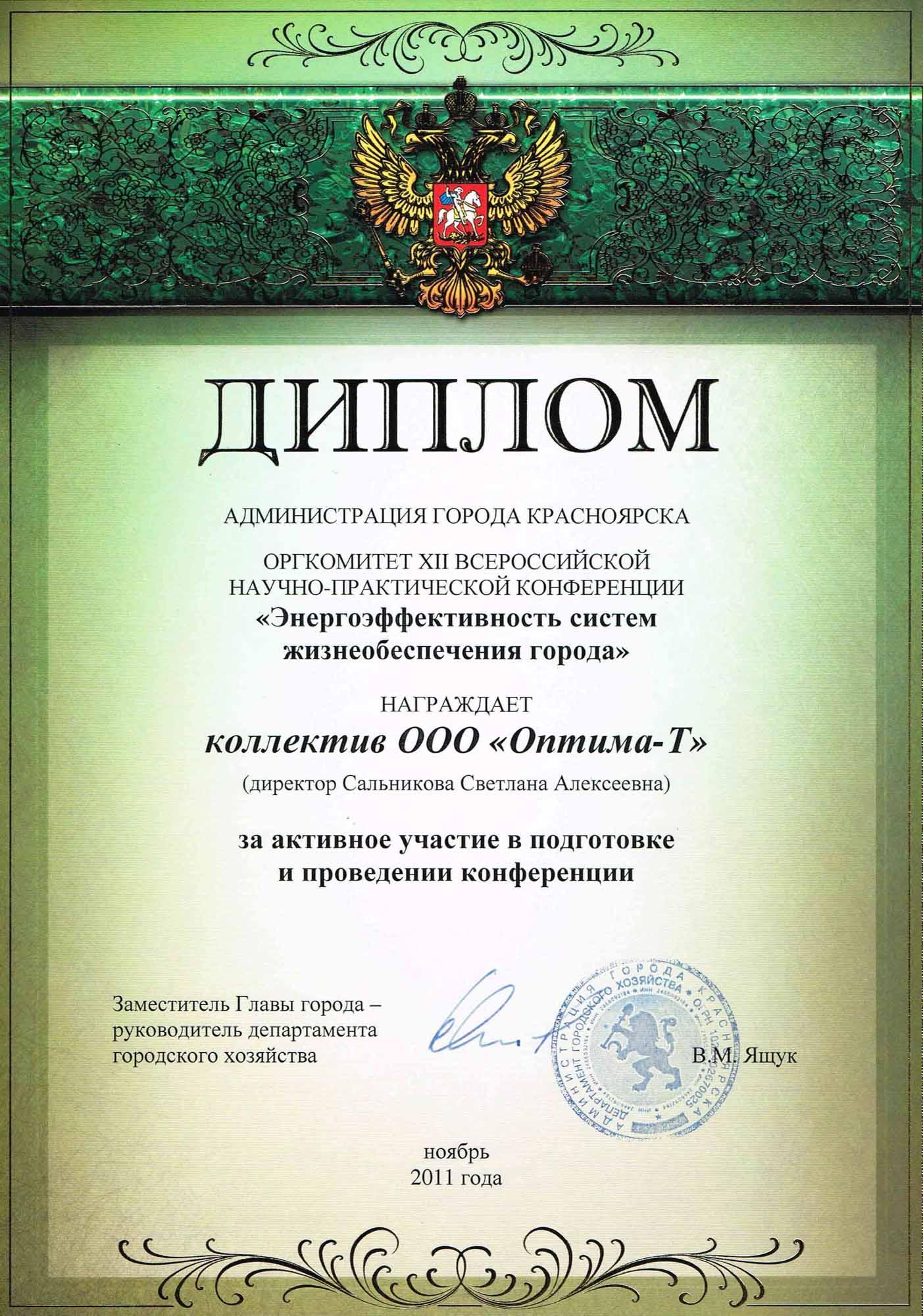 Администрация Красноярска
