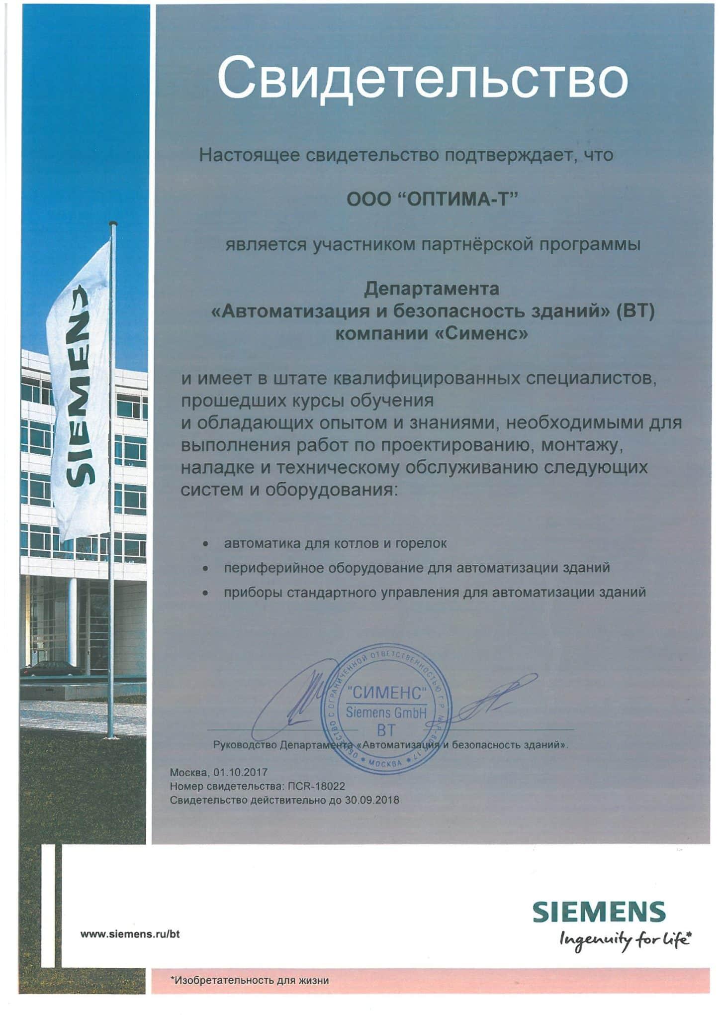 Siemens Красноярск